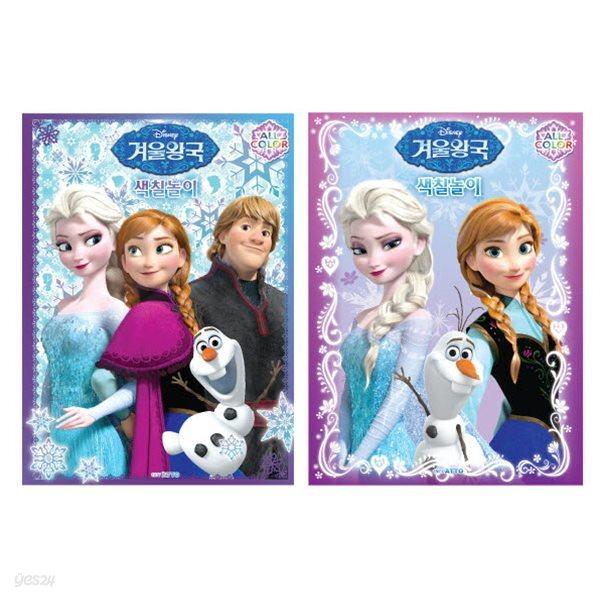 디즈니 겨울왕국 색칠놀이 랜덤 4권이 1세트