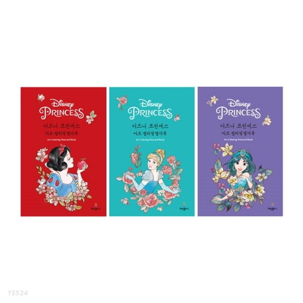 디즈니 프린세스 컬러링 엽서북 랜덤 2권 세트