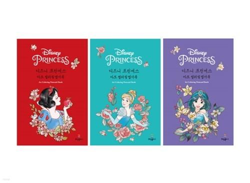 디즈니 프린세스 컬러링 엽서북 3권 세트