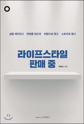 라이프스타일 판매 중