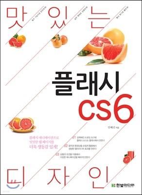 맛있는 디자인 플래시 CS6