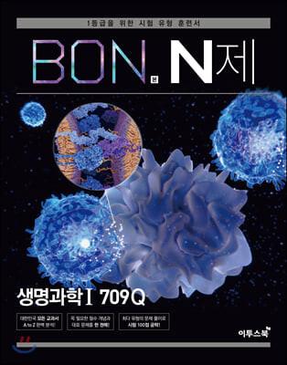 BON 본 N제 생명과학1 (2021년용)