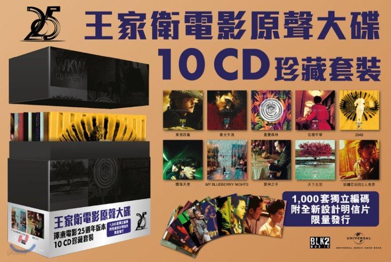 왕가위의 택동 영화사 25주년 기념 OST 모음집 (Wang Kar Wai - CD Boxset)