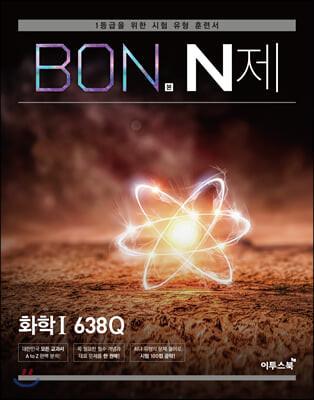 BON 본 N제 화학1 (2021년용)