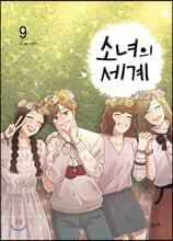 웹드라마&시즌2 소식!<Br> 소녀의 세계