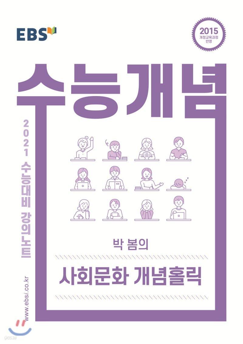 EBSi 강의노트 수능개념 박봄의 사회문화 개념홀릭 (2020년)