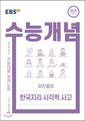 EBSi 강의노트 수능개념 이진웅의 한국지리 시각적 사고 (2020년)