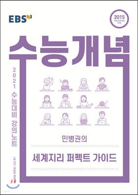 EBSi 강의노트 수능개념 민병권의 세계지리 퍼펙트 가이드 (2020년)