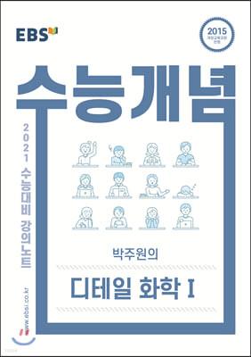 EBSi 강의노트 수능개념 박주원의 디테일 화학 1 (2020년)
