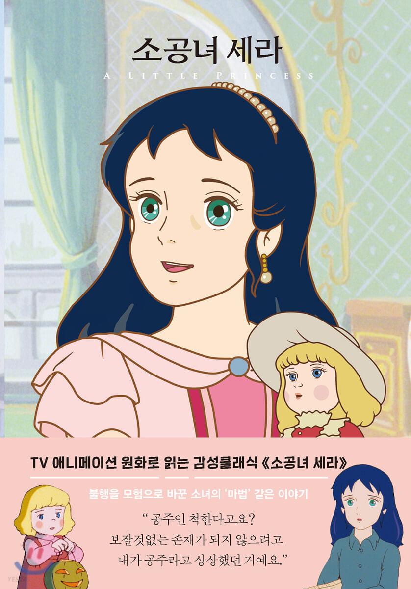 소공녀 세라