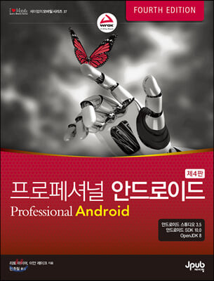 프로페셔널 안드로이드 (제4판)