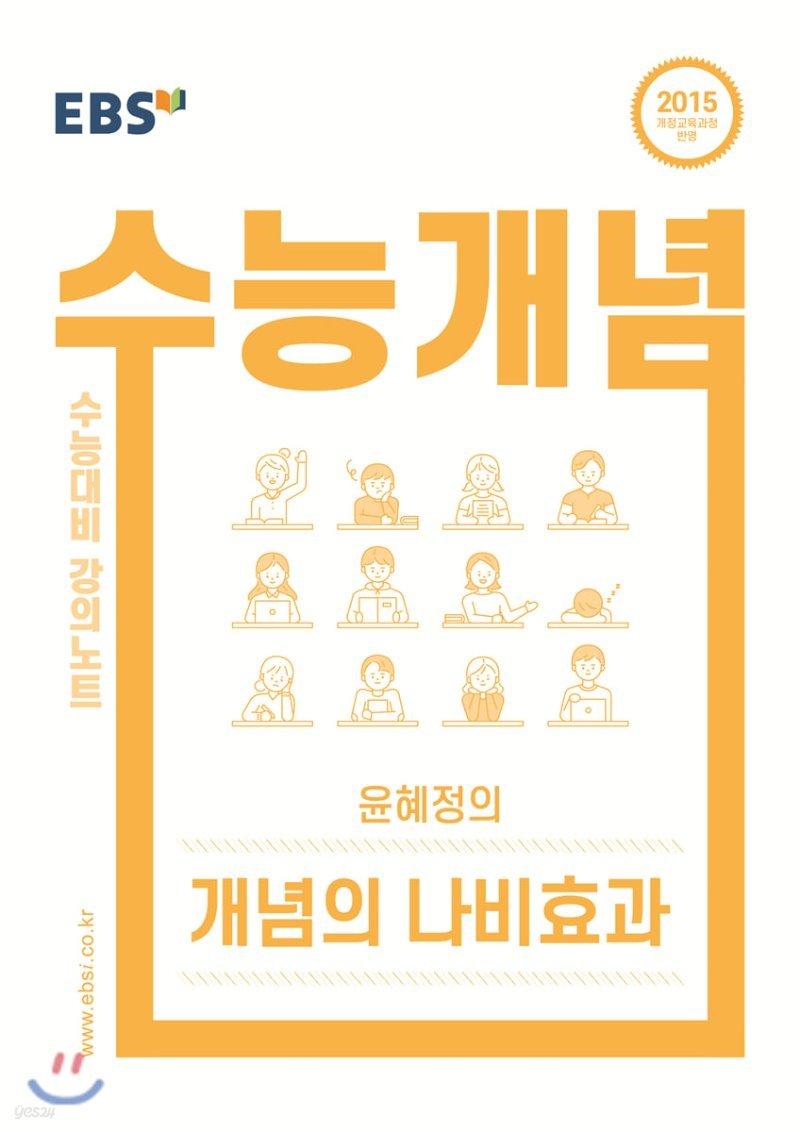 EBSi 강의노트 수능개념 윤혜정의 개념의 나비효과 (2021년용)