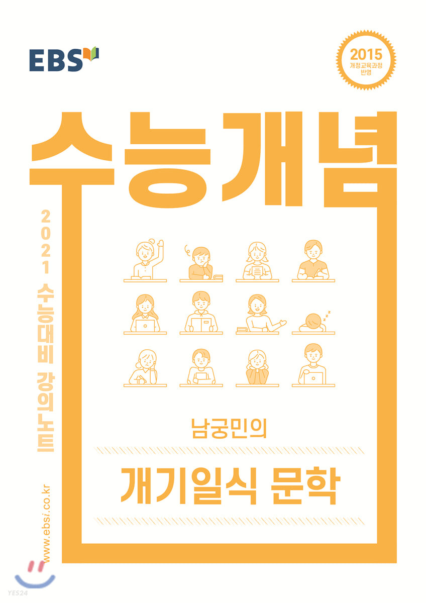 EBSi 강의노트 수능개념 남궁민의 개기일식 문학 (2020년)