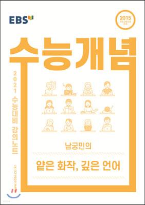 EBSi 강의노트 수능개념 남궁민의 얕은 화작, 깊은 언어 (2020년)