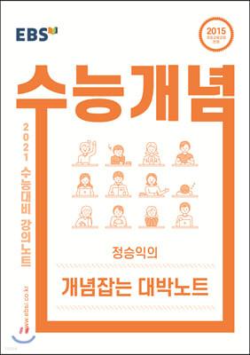 EBSi 강의노트 수능개념 정승익의 개념잡는 대박노트 (2020년)