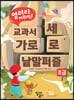 열려라, 어휘력! 교과서 가로세로 낱말퍼즐 : 초급