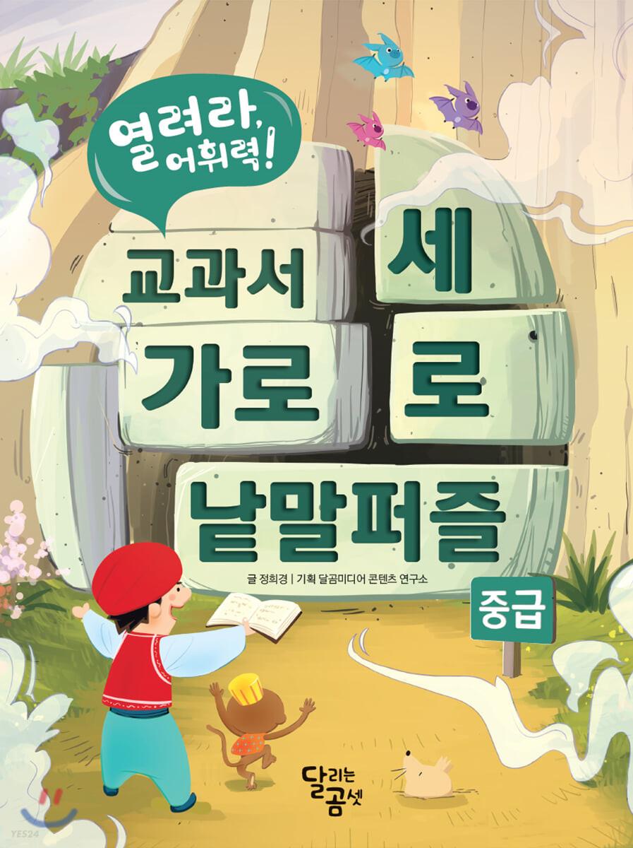 열려라, 어휘력! 교과서 가로세로 낱말퍼즐 : 중급