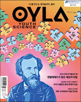 욜라 OYLA Youth Science (격월) : vol.11 [2019]