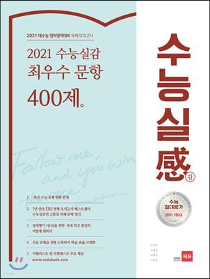 2021 수능실감 최우수 문항 400제