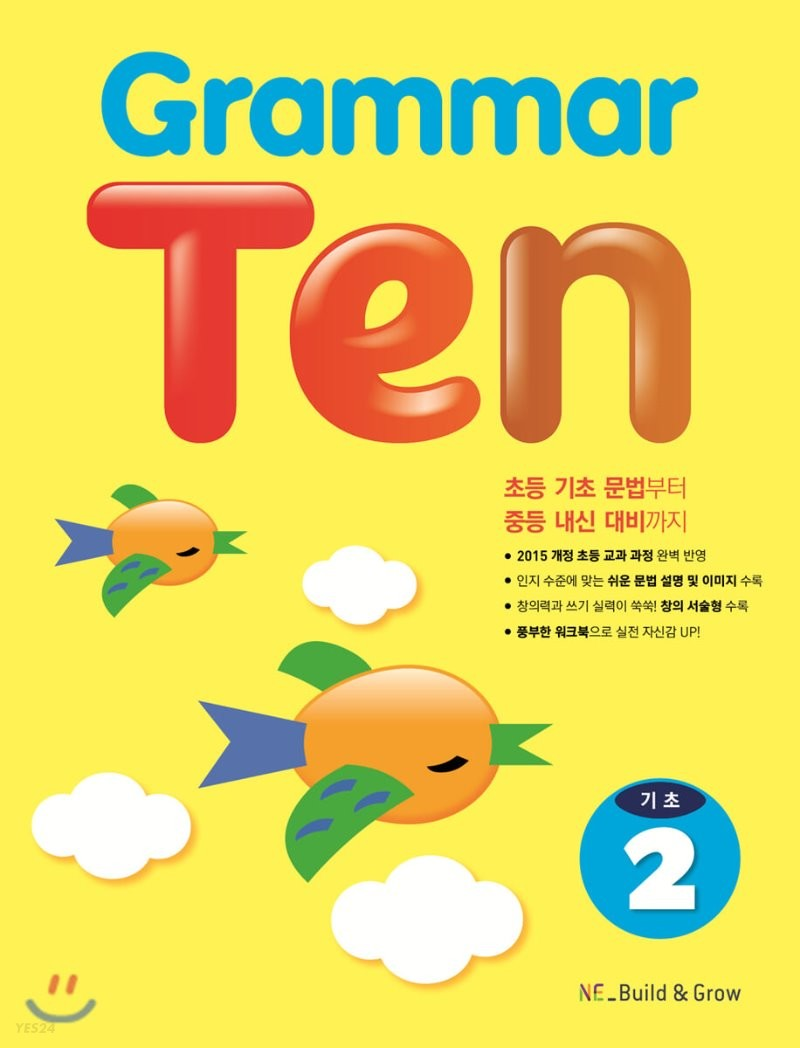 Grammar Ten 기초 2