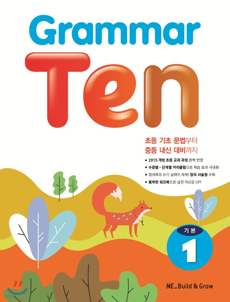 Grammar Ten 기본 1