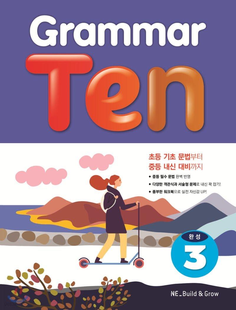 Grammar Ten 완성 3