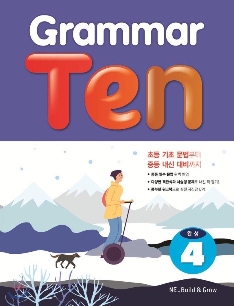 Grammar Ten 완성 4