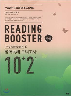 READING BOOSTER 리딩 부스터 [기본] 수능 독해유형분석&영어독해 모의고사 10+2회