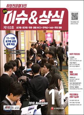 2019 취업전문매거진 최신 이슈&상식 11월호