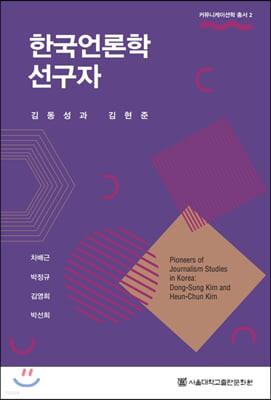 한국언론학선구자 : 김동성과 김현준