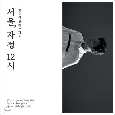 한승석 - 한승석 창작소리4: 서울, 자정 12시