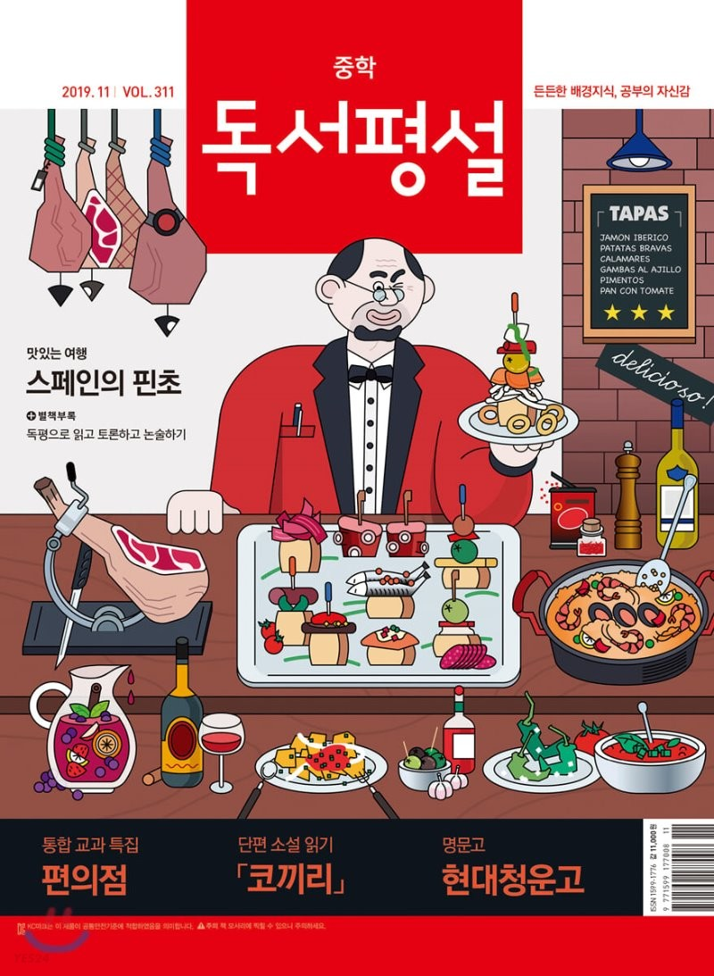 중학 독서평설 No.311 (2019년 11월호)