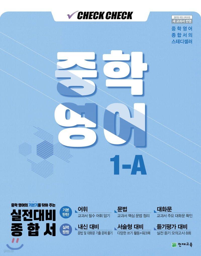 체크체크 중학 영어 1-A (2021년용)