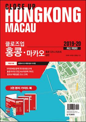 클로즈업 홍콩 마카오