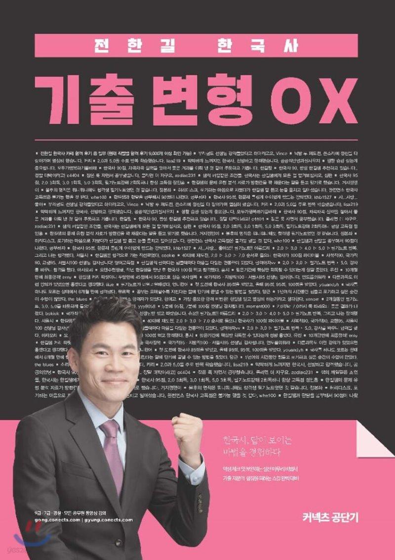 2020 전한길 한국사 기출 변형 ○×