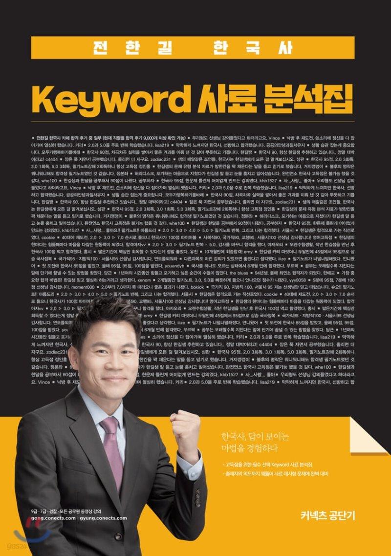 2020 전한길 한국사 Keyword 사료 분석집