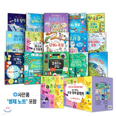 초등 영재 플랩북 시리즈 15권 세트