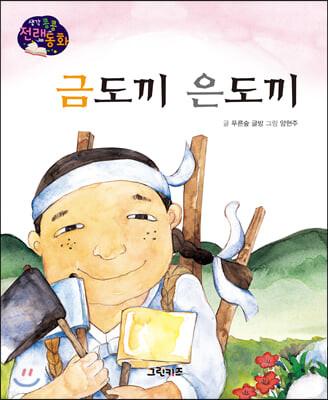 생각콩콩 전래동화 : 금도끼 은도끼