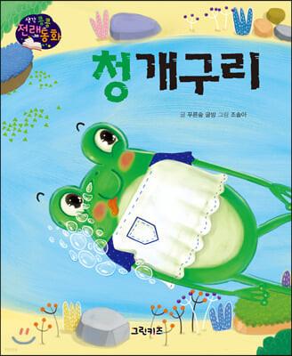생각콩콩 전래동화 : 청개구리