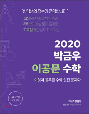 2020 박금우 이공문 수학