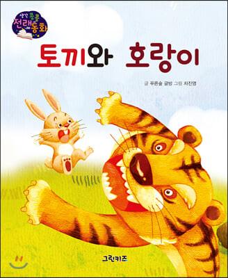 생각콩콩 전래동화 : 토끼와 호랑이