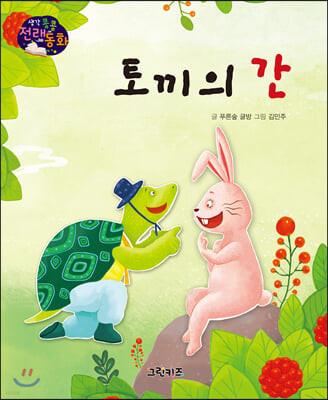 생각콩콩 전래동화 : 토끼의 간