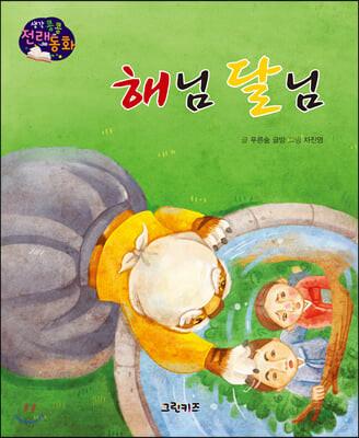 생각콩콩 전래동화 : 해님 달님