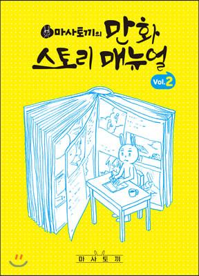 마사토끼의 만화 스토리 매뉴얼 2