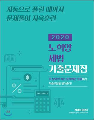 2020 노희양 세법 기출문제집
