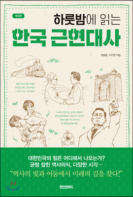 하룻밤에 읽는 한국 근현대사 (개정판)