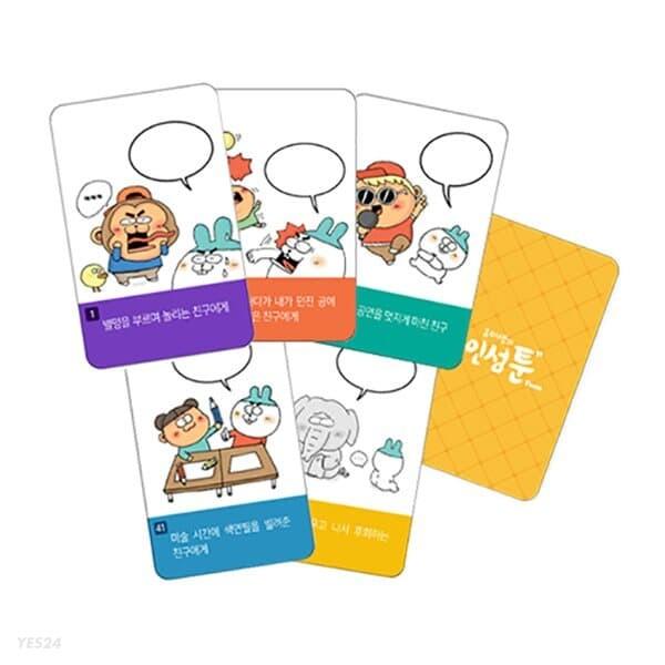 옥이샘의 인성툰 카드 (인성카드/공감대화카드)