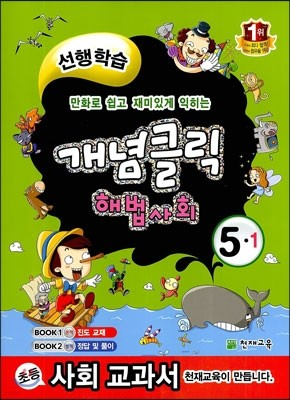개념클릭 해법사회 개념중심 5-1 (2013년)