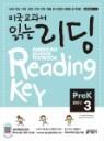 미국교과서 읽는 리딩 Reading Key Pre-K3 준비편