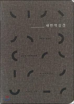새번역 성경 (소단본/RN62EX/그레이)
